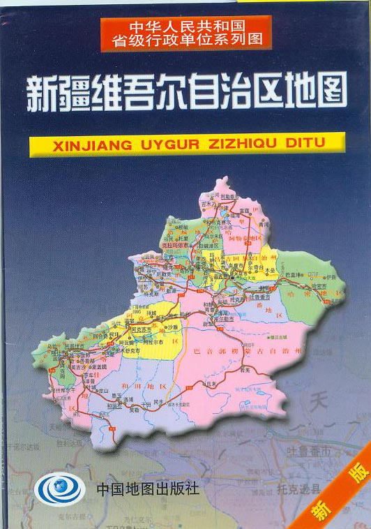 震惊不已-中国悄然改划新疆西部国界  - 深度报道 - 中国深度报道